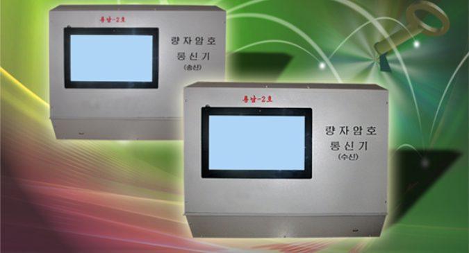 Screenshot di sistema di distribuzione e ricezione di chiavi quantistiche (foto: Naenara).