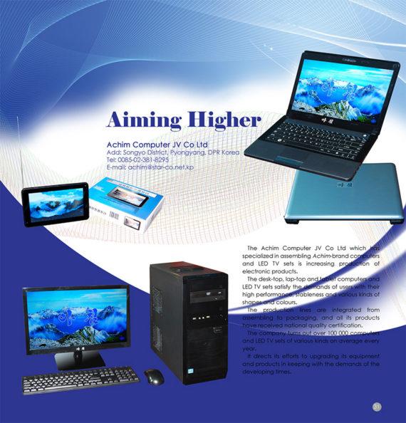 Pubblicità di Achim Computer, una JV Cino-Coreana