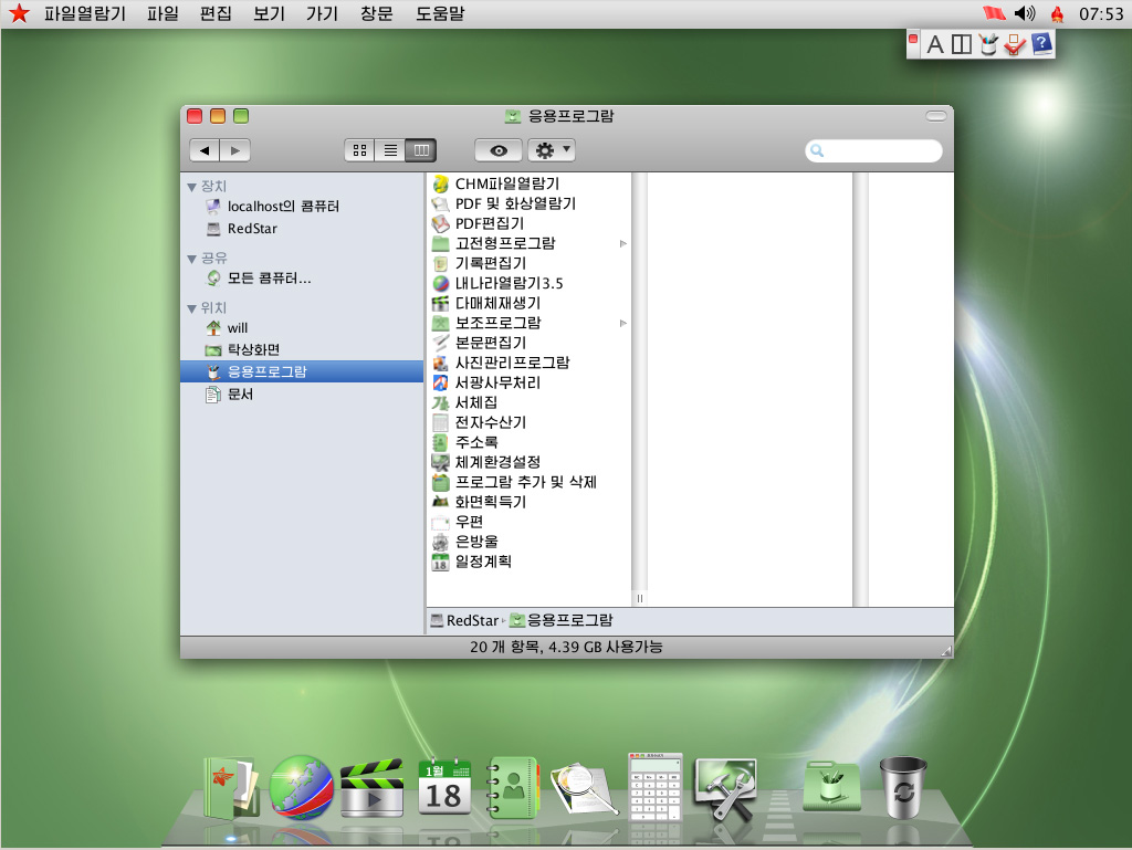 Red Star OS 3.0